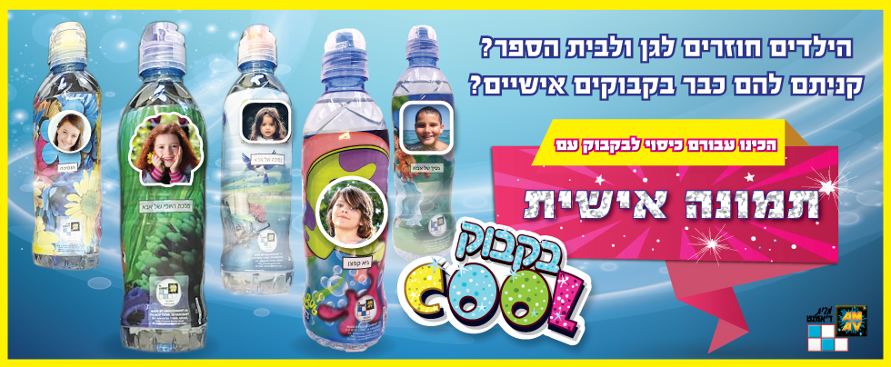 Hebrew 4 Bottles