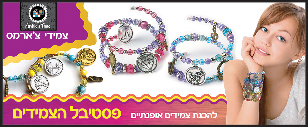 Hebrew 3 Charms