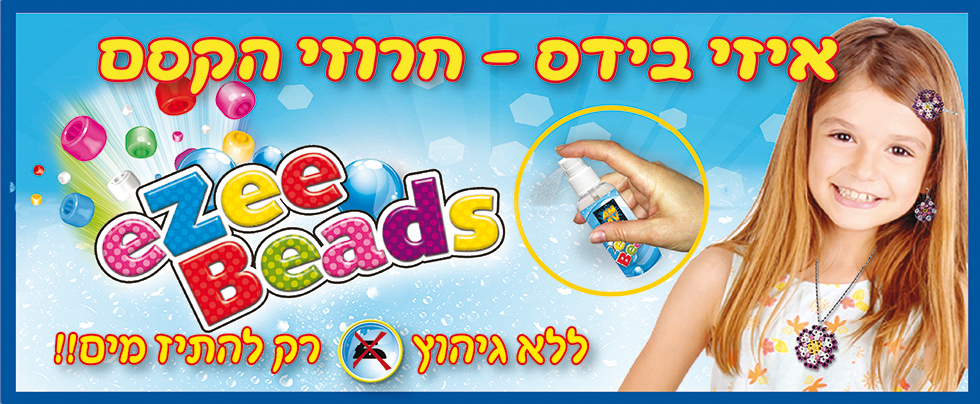 Hebrew 2 EZ Beads
