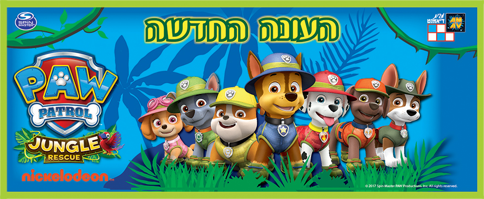 Hebrew 1 Paw Patrol